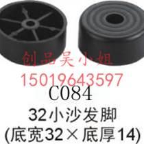 承重型沙發腳 塑料沙發腳 家私專用配件質優