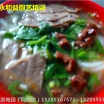 貴州牛肉粉技術培訓地方永和益廚藝培訓學校