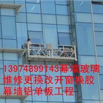 长沙幕墙玻璃维修更换换胶开窗公司安装