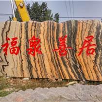 南陽刻字石頭批發 為您的庭院園林增色添彩
