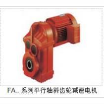 F系列减速机|FF减速机|FAF减速机|FA减速机