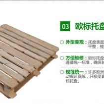 模壓托盤1.1米松木熏蒸上七下五三梁挖豁托盤