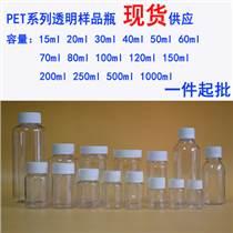 塑料瓶 樣品塑料瓶 30ml樣品塑料瓶 現貨供應PET+30ml樣品塑料瓶 舉報