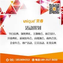 深圳地產活動策劃舞美節目設計地產項目創意設計