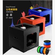 北京品牌金星教育3d打印机多少钱一台