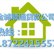 天津房产短期拆借企业流动快放款高