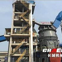新鄉長城承建礦渣微粉生產線EPC總包廠家