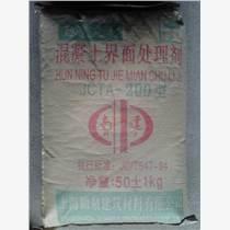 混凝土界面处理剂、界面剂厂家直销 质量保证不?#24352;懟?#19981;开裂