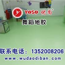 优尚舞蹈塑胶地垫,PVC地板革,舞蹈地胶卷材批发