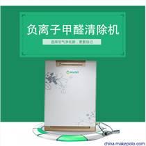 廠家供應華奧空氣凈化器負離子生態儀價格