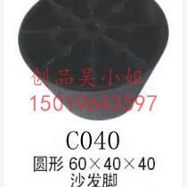 推荐PP沙发脚 圆形60x40x40沙发脚家私塑料