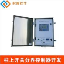 分界控制器軟件開發 分界控制器系統開發