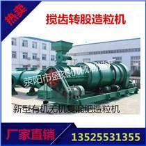 有機無機復混肥造粒機設備廠家直銷