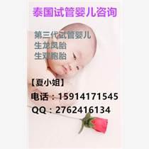 怎么预约香港养和医院做试管婴儿费用贵不贵