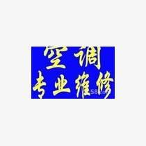 蘇州金閶區空調維修