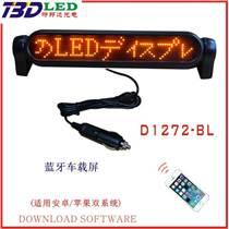 低价批发LED车载显示屏,LED车内广告显示屏,LED蓝牙屏广告屏