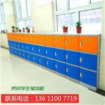 全塑ABS高端教室书包柜