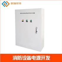 消防設備電源開發 消防設備電源監控系統開發