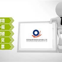 陕西瑞奇网络微信商城开发
