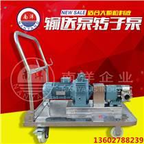廣州南洋不銹鋼凸輪轉子泵膏體輸送泵廠家