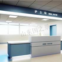 天津护士站专业制作厂家,就在国之景医用家具!