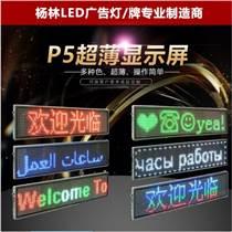 LED广告显示屏 电脑软件 TF更新内容LED超薄广告显示屏P5超薄屏