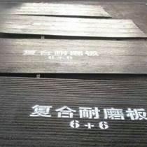 江西14+10双金属复合堆焊板14+8堆焊耐磨衬板用