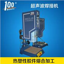 東莞塑料焊接機 超聲波焊接機 超聲波點焊機