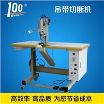 廣州超聲波織帶沖孔切斷機繩帶切斷機廠家