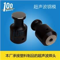15~40KHz超聲波鈦合金焊頭 花邊機焊頭