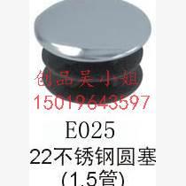 泰安22不锈钢圆塞家具配件电镀塞厂价交易