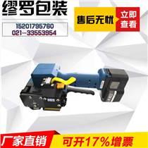 廠家電動塑鋼帶打包機 手持式電動打包機