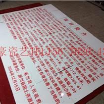 中国烟草标示牌   项目简介磁砖标识牌