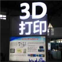 2018北京國際3D打印展覽會-招商部官網