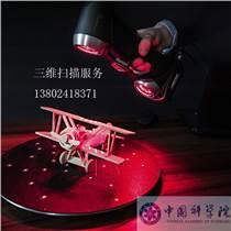 金华永康大型五金零配件三维扫描外形三维扫描仪