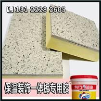 北京耐候保温花岗岩板复合聚氨酯胶_优质保温板胶水品牌特卖