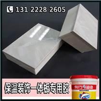 北京超贊墻體保溫一體板膠_高強度耐候保溫PU板復合聚氨酯膠