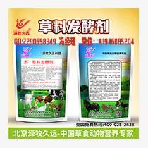 发酵剂饲料批发 青贮秸秆发酵剂泽牧久远