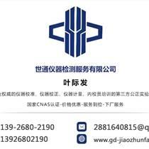 惠州市檢測儀器計量-儀器校準-儀器外校-儀器送檢