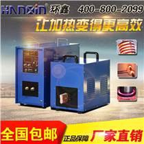 佛山高頻熔煉爐廠家,環鑫40KW高頻熔煉爐售后保障