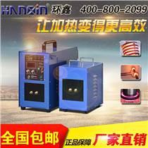 環保型高頻鋼錠鍛造電源,環鑫HGP-25鋼錠鍛造電源