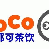coco奶茶加盟多少钱 coco奶茶加盟官网