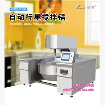 东莞方宁食堂炒菜机厂家 自动炒菜锅设备商用自动炒菜机