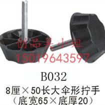 鄂州擰手塑料制品廠獨家8厘X50長大傘形擰手配件圖片