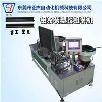 自動化設備公司 非標自動化生產線 鋁條裝塑膠組裝機廠家直銷