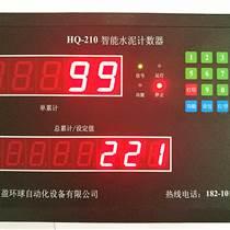 海螺水泥廠計數器供應商HQ-210智能水泥計數器