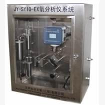 JY-SY10-EX常量防爆氧分析儀系統 高精準度