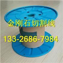 供应环形工字轮不锈钢陶瓷切割钢丝