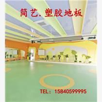 简艺安舒塑胶地板?#38382;?#36798;塑胶地板
