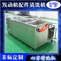 定做汽车零件油污清洗机,汽车维修配件金属超声波清洗机厂家